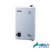豪山 FE式數位顯示強制排氣熱水器(13L) H-1305