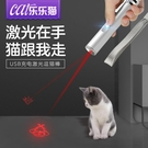 貓玩具逗貓棒紅外線逗貓筆充電自嗨激光逗貓棒神器貓貓咪用品玩具 青山市集