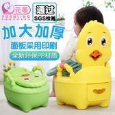 兒童馬桶坐便器 女寶寶座便器小孩便盆坐便器男加大號嬰兒坐便尿盆 【好康八八折】