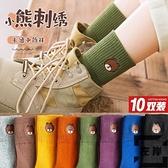 10雙裝 日系中筒襪女秋冬款純棉堆堆長襪可愛全棉中長筒【左岸男裝】