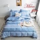 《DUYAN竹漾》舒柔棉雙人四件式舖棉兩用被床包組-洄游萊茵