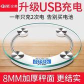 usb可充電款電子稱體重秤家用人體秤精準成人稱重計測體重器MJBL