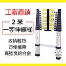 【飛兒】工廠直銷 ! 2米 一字伸縮梯 粗管 加厚 鋁合金 家用 五金 竹節梯 高載重