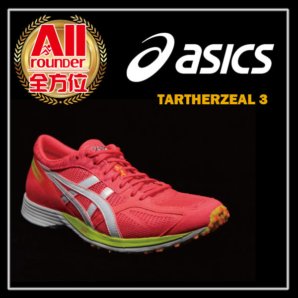 【asics亞瑟士】女款慢跑鞋 TARTHERZEAL 3 虎走 -粉紅色(TJR8373100) 全方位跑步概念館