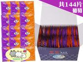【套套先生】愛貓 果香味 保險套 144片裝 葡萄( 家庭計畫 衛生套 熱銷 情趣 推薦 單片5.2元 )