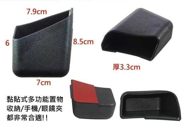TYPER BH933 通用型 平面 黏貼式 置物盒 兩入裝 A柱置物盒 手機架 眼鏡架 收納架 收納盒