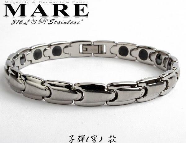 【MARE-316L白鋼】系列: 子彈 (窄)   款