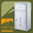 【台灣製造】ST1-96 不鏽鋼清潔箱(小) 推板式 附不鏽鋼內桶 垃圾桶 不鏽鋼垃圾桶 回收桶 環境清潔
