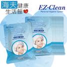 【海夫健康生活館】天群 EZ-Clean Rinse-free Shampoo Cap 免沖水 洗髮帽 洗頭帽 月子帽 10入