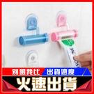 [24hr-現貨快出] 牙膏伴侶吸盤掛鉤擠牙膏器 牙膏小夥伴牙膏擠壓器 洗漱用品
