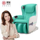 贈▼小綠光電子式除濕機 / 輝葉 Vsofa沙發按摩椅HY-3067A(徐若瑄代言)