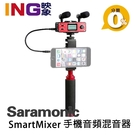 【24期0利率】Saramonic 楓笛 SmartMixer 手機混音器套裝 含手柄/夾座 公司貨 麥克風收音