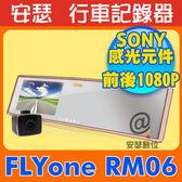 FLYone RM06【送64G】GPS+測速 曲面 前後雙鏡 後視鏡 行車紀錄器