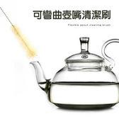 ♚MY COLOR♚可彎曲壺嘴清潔刷 4個裝 水壺 奶瓶 咖啡壺 茶壺 茶葉 泡茶 試管刷 清洗【M104-1】