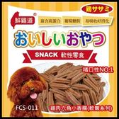 *WANG*【FCS-011】台灣鮮雞道-軟性零食《雞肉六角小香腸(軟嫩系列)》235g