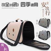 寵物外出包貓狗籠子貴賓泰迪背包箱包旅行包單肩便攜帶可折疊貓包【卡米優品】