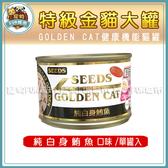 寵物FUN城市│GOLDEN CAT 健康機能特級 金貓大罐170g【純白身鮪魚口味/單罐入】貓咪罐頭