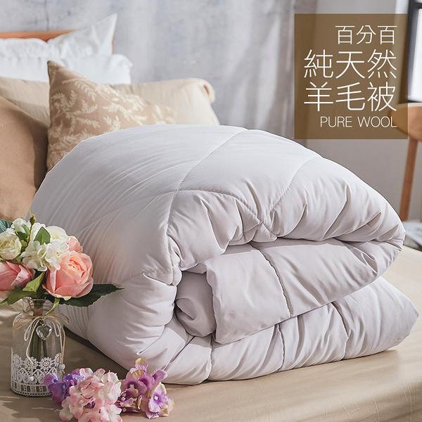 棉被 / 雙人【百分百純天然羊毛被】100%純羊毛  蓬鬆保暖  戀家小舖台灣製