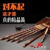 笛子初學成人零基礎竹笛自學長笛子兒童入門專業學生橫笛精製樂器 交換禮物