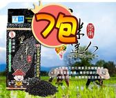 黑米達人 台灣黑糙米 600gx7包組 米中之王 長生米   OS小舖