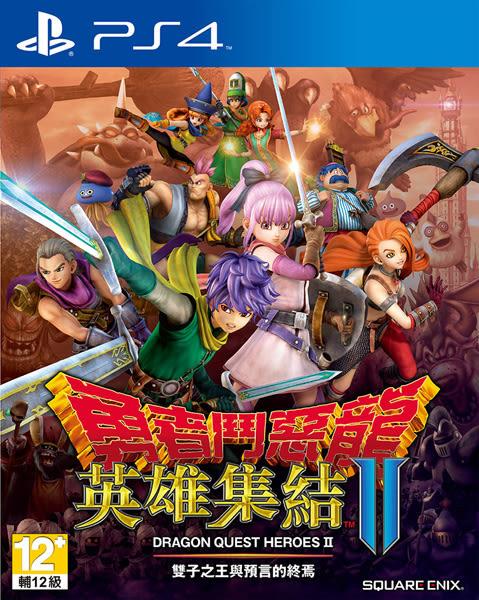 PS4 勇者鬥惡龍 英雄集結 II 雙子之王與預言的終結(中文版)