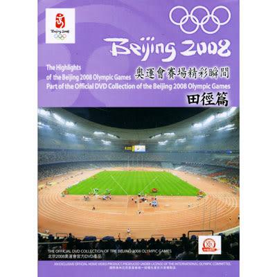奧運會賽場精采瞬間(2)DVD 田徑篇