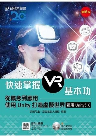 快速掌握VR基本功:從概念到應用 使用Unity打造虛擬世界 附影片教學與範例素