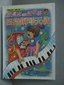【書寶二手書T2/兒童文學_KFZ】戴晨志老師說故事-四指鋼琴天使_戴晨志
