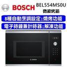 【fami】德國BOSCH 微波烤箱 BEL554MS0U