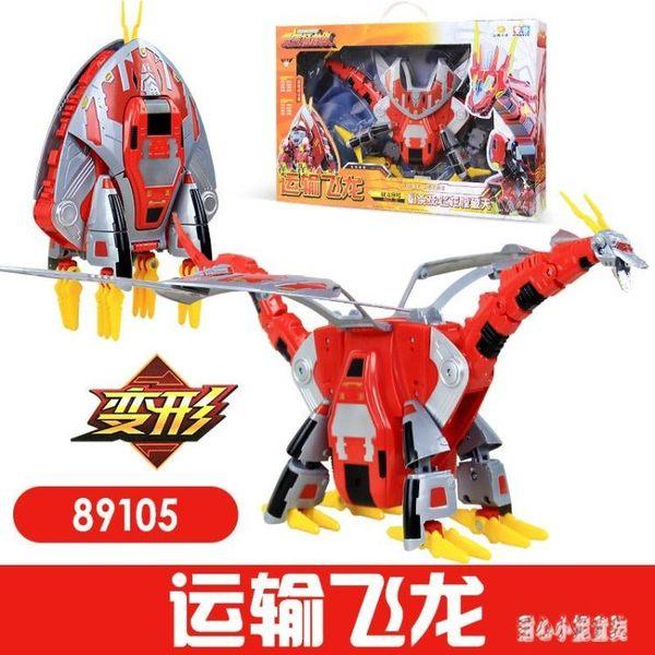 星杰智尊元氣拯救隊玩具運輸飛龍變形機器人雄獅金剛恐龍 qz1977【甜心小妮童裝】