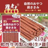 [寵樂子]《雞老大》寵物機能雞肉零食 - CBS-37 軟性牛肉點心棒(牛+雞)190g / 狗零食