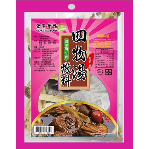 登豐四物湯燉料100G【愛買】