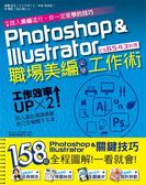 (二手書)Photoshop&Illustrator職場美編必學工作術