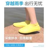 鞋套雨鞋套防水雨天防滑耐磨矽膠鞋套加厚男女戶外腳套雨靴水鞋可清洗 非凡小鋪 新品
