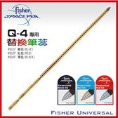Fisher Q4專用替換筆芯#SU1F#SU2F#SU4F 單支販售 【AH02073】99愛買小舖