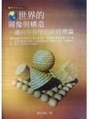 二手書博民逛書店《世界的圖像與構造-邁向存有學的最終理論》 R2Y ISBN:9789579472241