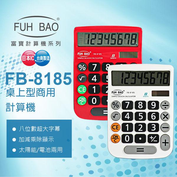 FUH BAO計算機 國隆 FB-8185 紅 / 白 超大字幕桌上型計算機 全新品 保固一年 開發票 *顏色隨機出貨*