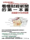 (二手書)看懂財經新聞的第一本書-認識國內外經濟指標