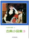 鋼琴譜 P171.古典小品集【3】--兒...