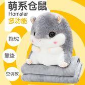 可愛超萌倉鼠娃娃公仔玩偶睡覺暖手抱枕懶人韓國毛絨玩具禮物女孩【時尚地帶】