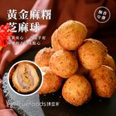 【TRUEFOODS 臻盛食】古早味-黃金麻糬芋泥芝麻球(3盒組)