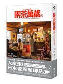 (二手書)喫茶萬歲 (下):一場二十世紀東洋咖啡店文化的紀實壯遊。