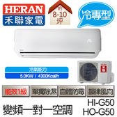 HERAN 禾聯 一對一 變頻 冷專型 空調 HI-G50 / HO-G50 (適用坪數約8-10坪、5.0KW)