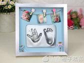 那小孩嬰兒手腳印泥滿月百天寶寶手足印周歲手印泥新生紀念品相框igo  橙子精品