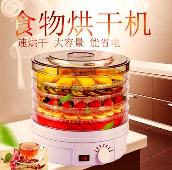【土城現貨】110V 幹果機多功能家用小型果蔬果茶脫水風幹機迷你食品烘幹機
