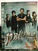 挖寶二手片-O14-033-正版DVD*華語【特別行動組】-李世平