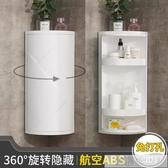 浴室旋轉置物架衛生間洗漱台三角壁掛式牆上化妝品收納角櫃免打孔  韓慕精品 YTL