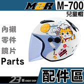 M2R M-700 兒童帽 頭襯 耳襯 內襯|23番 半罩式 M700 安全帽 配件 不含帽體