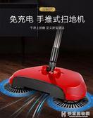 掃地機手推式家用懶人掃地神器魔術魔法掃帚笤帚掃把簸箕套裝組合 NMS快意購物網