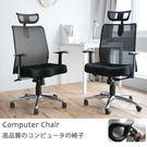 餐椅 書桌椅 電腦椅【I0050】全網人體工學總裁鐵腳機能椅(兩色) MIT台灣製 完美主義